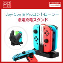 Nintendo Switch Joy-Con & Proコ...