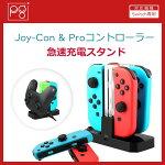 NintendoSwitchJoy-Con&Proコントローラー急速充電スタンド,ニンテンドースイッチ専用チャージャーLED指示ランプ4台同時充電器