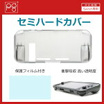 NintendoSwitchセミーハードケース+9H強度フィルム,ニンテンドースイッチ専用,高品質のTPU素材衝撃吸収高い透明度液晶保護ガラスフィルム指紋・汚れ・ホコリ防止
