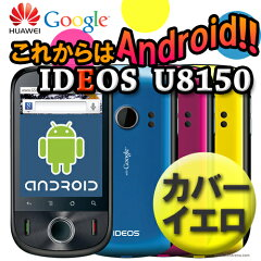 Google -海外携帯Simフリー3G/Pocket WiFiとして使用可能!【huawei ideos u8150 イデオス】【...