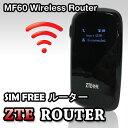 ポケットWIFIでどこでもいつでもネットにつながれる~【新製品】高速通信 ZTE MF60 Pocket WIFI...