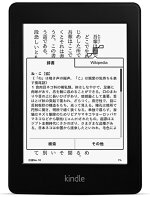 ����KindlePaperwhite(�˥塼��ǥ�)