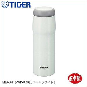 【送料無料】タイガー魔法瓶水筒ステンレスボトル0.48LMJAA048WPパールホワイト
