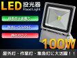 省エネ100WLED投光器5Mコード広角120度防水・屋外/集魚灯