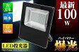最新 爆光 100W LED投光器 広角 屋外/看板灯/作業灯/集魚灯