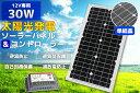 送料無料 12v専用30Wソーラーパネル12v24v対応コン...