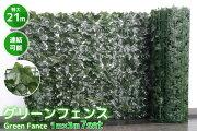 グリーン フェンス ガーデン