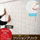 【9/11~9/19限定●最大1800円OFFクーポン配布中!】50枚set DIY 3D 壁紙 クッションブリック ホワイトレンガ調壁紙シール ウォールステッカー クッションレンガ 簡単リフォーム 【KB-01】