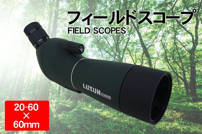 【売り切れ御免●期間限定クーポン配布中!】最新20-60倍×60mmフィールドスコープ望遠鏡/単眼鏡 三脚付 緑付