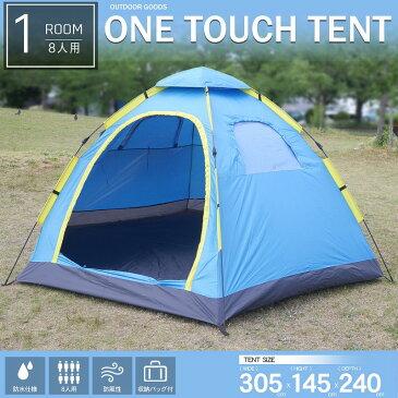 アウトドア 8人用 らくらく簡単設置 ワンタッチ式 ヘキサゴンテントドームテント ファミリーテント キャンプ レジャー BBQ 防水 TN-22