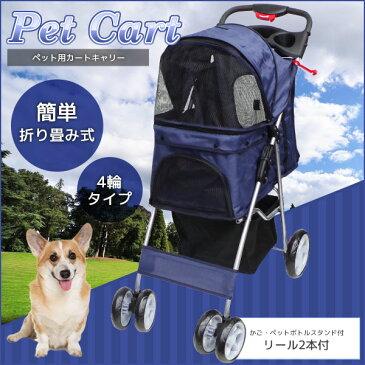 【売り切れ御免●期間限定クーポン配布中!】4輪 ペットカート ペットバギー 折りたたみ式 小型犬中型犬 ネイビー PB-16