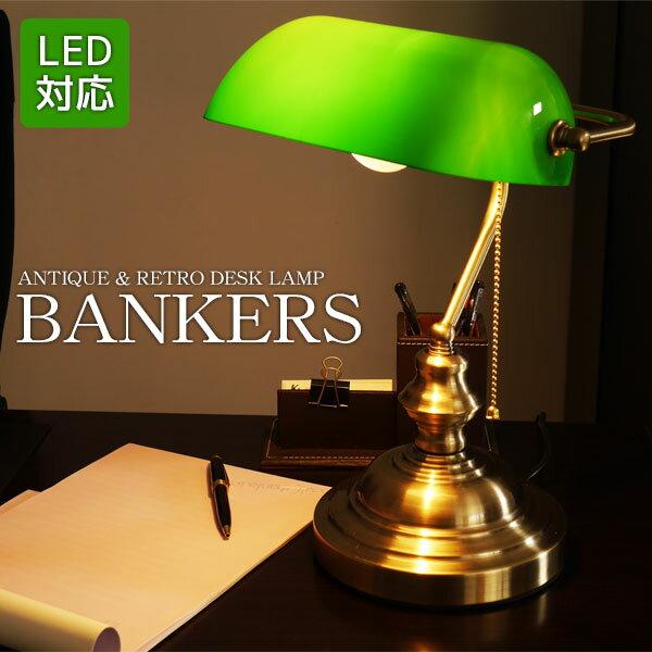 バンカーズランプ バンカーランプ デザインランプ デスクライト レトロ アンティーク ヴィンテージ インテリア 照明 グリーン