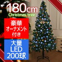 クリスマスツリー 北欧 180cm タペストリー オーナメン...