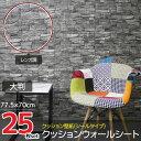 【売り切れ御免!4/1限定!エントリーで最大ポイント9倍】25枚set DIY 3D 壁紙 クッションブリック壁紙シール デザイン立体パネル レンガ調 ウォールステッカー クッション 簡単リフォーム【KB-69】