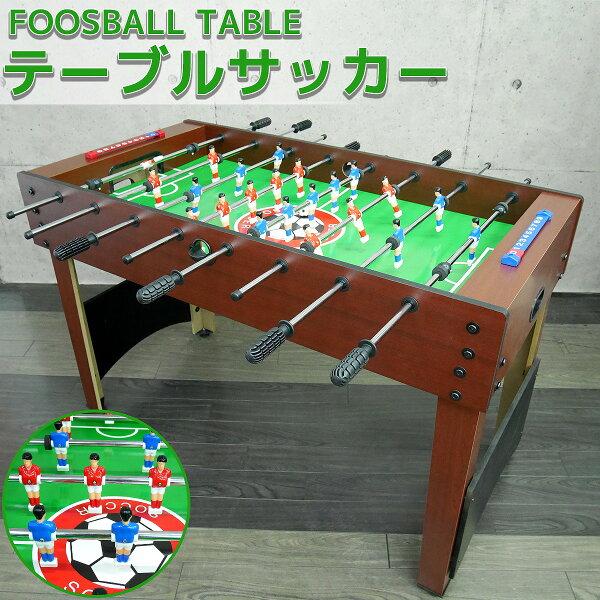 エントリーで最大P13倍 5/920:00〜5/1601:59 特大テーブルサッカーボードゲームサッカーテーブルゲームフットボ