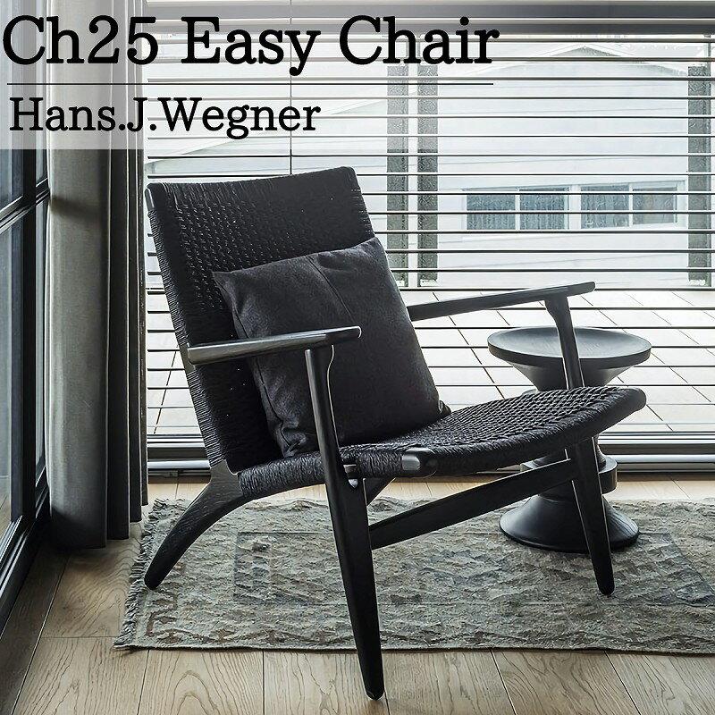 【6/20限定●エントリーで全品最大P9倍+お得なクーポン配布中】CH25 リビングチェア ハンスJウェグナー EasyChair イージーチェア デザイナーズチェア 北欧 モダン 木製椅子 おしゃれ ブラック