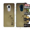 Y!mobile Android One X5 / X3 / X2 / X1 / S4 / S3 / S2 / S1 / 507SH デザイナーズ : オワリ 「隠し缶詰 -ネコ-」スマホ ハード ケース カバー アンドロイドワン ワイモバイル