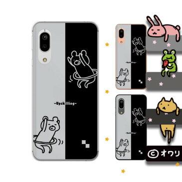 Android One S7 / X5 / X3 / X2 / X1 / S4 / S3 / S2 / S1 / 507SH デザイナーズ : オワリ 「クマフラフープ」スマホ ハード ケース カバー アンドロイドワン ワイモバイル