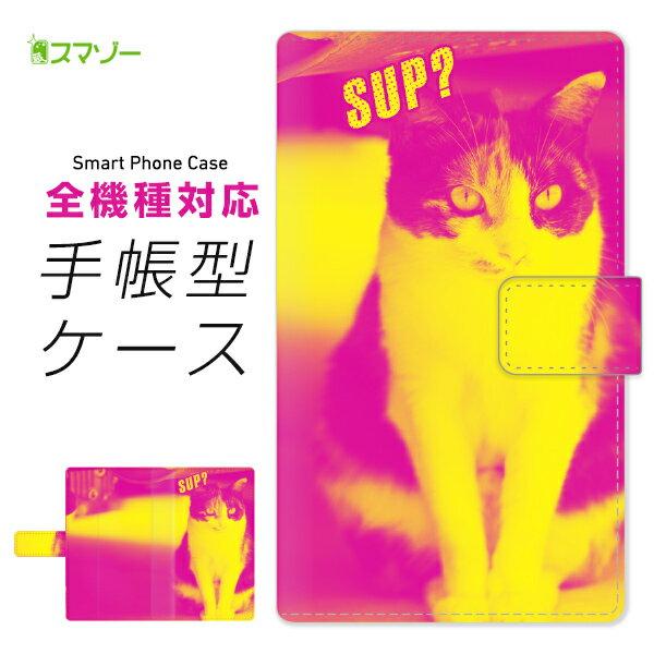 新手帳型猫カバー