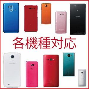 xperia z3 ケース ほぼ 全機種対応 iPhone5 s iPhone Xperia z4 Galaxy HTC SoftBank docomo au 透明 メール便送料無料 レビュー特典 デコベース スマホカバー 携帯ケース