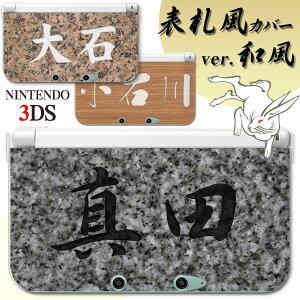 カスタマイズ★自分で選べる表札風(和風)DSカバーニンテンドー3DSLL/3DS オリジナル表札風DSカ...