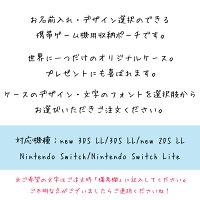 ニンテンドー スイッチ ケース ニンテンドースイッチ ライト カバー new 3DS LL new 2DS LL Nintendo switch Lite 【名入れ無料】 ポーチ 本体 ジョイコン ソフト ケーブル収納可能 ポーチ スウィッチ ギフト プレゼント 楽天ランキング1位受賞 メール便送料無料