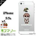 iPhone5 ケース /5s/iPhoneカバー★高知県須...