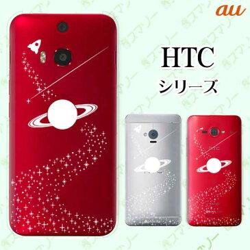 au ケース 【HTC U11 HTV33 / 10 HTV32 / J butterfly HTV31 / HTL23 / J One HTL22】 サターン 白 土星 スマホ ケース ハード カバー バタフライ エイチティーシー ジェイ スマホケース