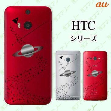 au ケース 【HTC U11 HTV33 / 10 HTV32 / J butterfly HTV31 / HTL23 / J One HTL22】 サターン 黒 土星 スマホ ケース ハード カバー バタフライ エイチティーシー ジェイ スマホケース