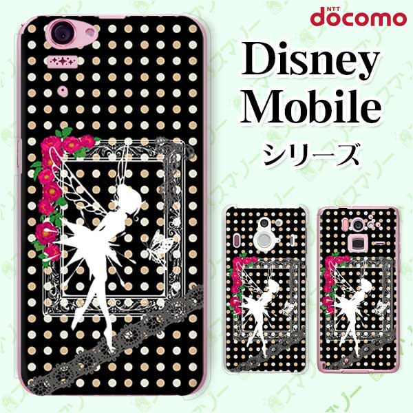 docomo ケース 【 Disney Mobile on docomo DM-01K / DM-01J / DM-02H / DM-01H / SH-02G / SH-05F 】 ティンカーベル レース 女子カバー ブラック ネオンカラードット カワイイ ハード ディズニー モバイル ドコモ スマホケース