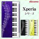 docomo【Xperia XZ1 SO-01K / XZ1 Compact SO-02K / XZ Premium SO-04J / XZs SO-03J / XZ SO-01J / X Compact SO-02J】《純正 クレードル 充電 対応》 ピアノ メロディ 音符 音楽 カワイイ スマホ ケース ハード カバー エクスペリア ドコモ