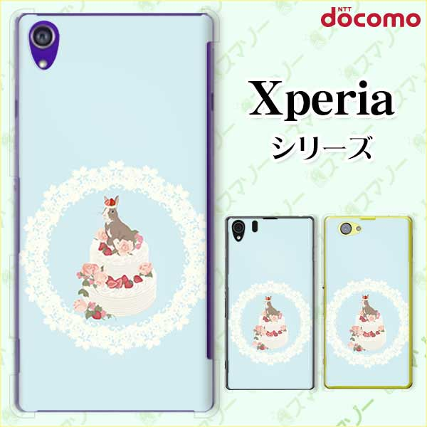 docomo【Xperia XZ3 SO-01L / XZ2 (SO-03K / Premium SO-04K / Compact SO-05K) XZ1 (SO-01K / Compact SO-02K) XZ Premium】《純正クレードル充電対応》 うさぎ デコレーションケーキ 女子カバー 水色 いちごと薔薇 スマホ ケース ハード カバー エクスペリア ドコモ