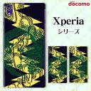 docomo ケース 【Xperia A4 SO-04G / A2 S...