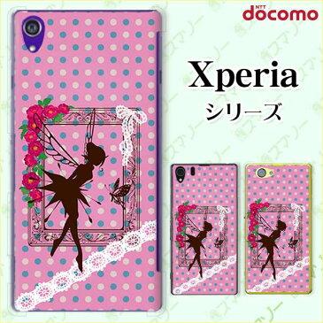 docomo【Xperia XZ2 SO-03K / XZ1 SO-01K / XZ1 Compact SO-02K / XZ Premium SO-04J / XZs SO-03J / XZ SO-01J】《純正 クレードル 充電 対応》 ティンカーベル レース ピンク ネオンカラードット スマホ ケース ハード カバー エクスペリア ドコモ