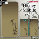 docomo ケース 【 Disney Mobile on docomo DM-01K / DM-01J / DM-02H / DM-01H / SH-02G / SH-05F 】 デザイナーズ : オワリ 「隠し缶詰 -ネコ-」 スマホ ケース ハード カバー ディズニー モバイル ドコモ スマホケース