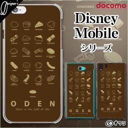 docomo ケース 【 Disney Mobile on docomo DM-01K / DM-01J / DM-02H / DM-01H / SH-02G / SH-05F 】 デザイナーズ : オワリ 「おでん種たくさん」 スマホ ケース ハード カバー ディズニー モバイル ドコモ スマホケース