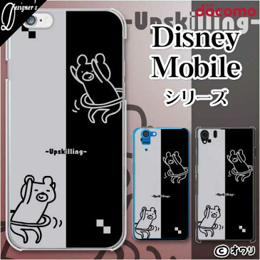 docomo ケース 【 Disney Mobile on docomo DM-01K / DM-01J / DM-02H / DM-01H / SH-02G / SH-05F 】 デザイナーズ : オワリ 「クマフラフープ」 スマホ ケース ハード カバー ディズニー モバイル ドコモ スマホケース
