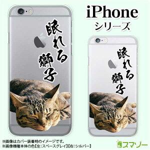 ★即出荷★メール便送料無料♪ 返品・交換OK♪ コンビニ後払い可♪Apple【iPhone 6s Plus(5.5...