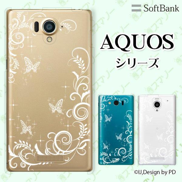 SoftBank 【AQUOS zero2 / sense3 plus / R3 808SH / R2 Compact 803SH / zero 801SH / R2 706SH】 ラグジュアリーライン2 蝶 シルエット 白 ホワイト カワイイ スマホ ケース ハード カバー アクオス ソフトバンク