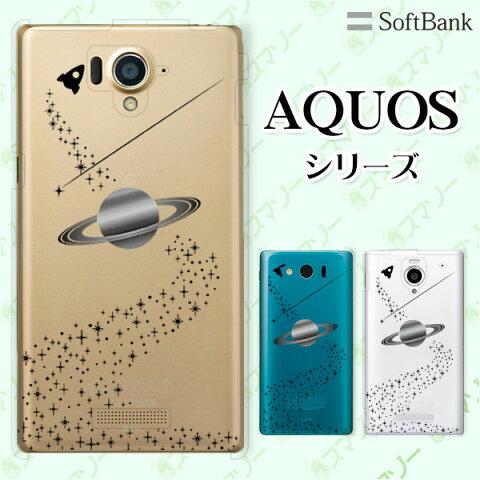 SoftBank 【AQUOS R Compact 701SH /ea 605SH / R 604SH / Xx3 mini 603SH / Xx3 506SH / CRYSTAL 2 403SH】 サターン 黒 土星 カワイイ スマホ ケース ハード カバー アクオス ソフトバンク