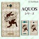 SoftBank 【AQUOS R5G 908SH / zero2 / sense3 plus / R3 808SH / R2 Compact 803SH / zero 80……