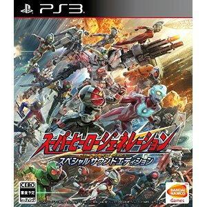 【予約販売★送料無料】PS3ソフトスーパーヒーロージェネレーションスペシャルサウンドエディション(限定版)