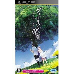 プレイステーション・ポータブル, ソフト PSP -LE EDEN DE LA GRISAIA- (