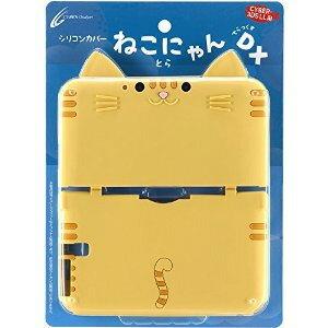 【新品】3DSLL周辺機器CYBER・シリコンカバーねこにゃんDX(3DSLL用)とら