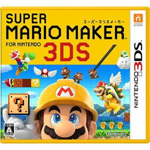 【予約販売★発売日前日発送】3DSソフト スーパーマリオメーカー for ニンテンドー3DS …