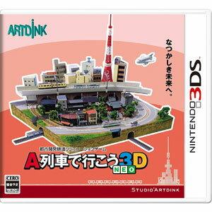 【予約販売★発売日前日発送】3DSソフト A列車で行こう3D NEO (通常版) (コナ