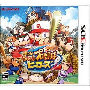 【予約販売★発売日前日発送】3DSソフト 実況パワフルプロ野球 ヒーローズ (コナ