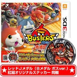 【予約販売★キャンセル不可】3DSソフト妖怪ウォッチバスターズ赤猫団(特典同梱メダル+ステッカー)