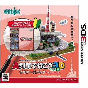 【予約販売★発売日前日発送】3DSソフト A列車で行こう3D NEO ビギナーズパック (コナ