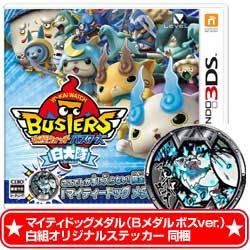 【予約販売★キャンセル不可】3DSソフト妖怪ウォッチバスターズ白犬隊(特典同梱メダル+ステッカー)